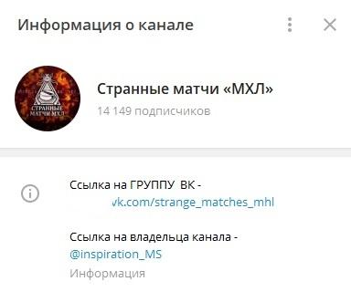 Канал «Странные матчи МХЛ»