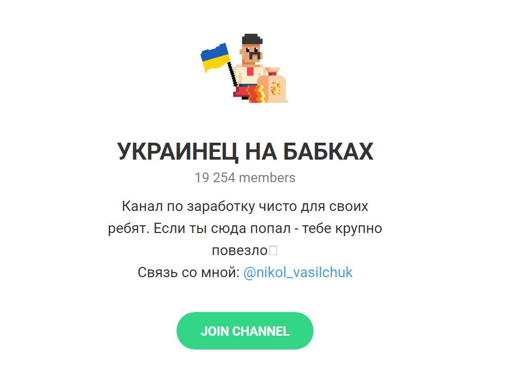 Канал «Украинец на бабках»