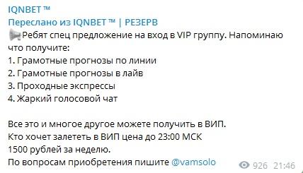 Каппер предлагает платный вход в VIP-группу