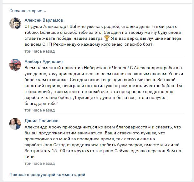 Комментарии к публикациям на стене