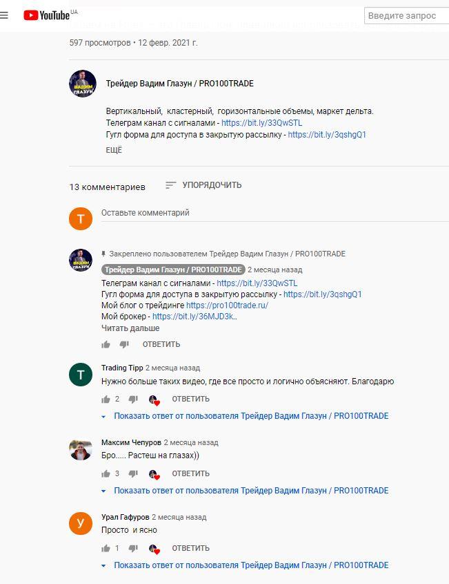 Комментарии пользователей канала