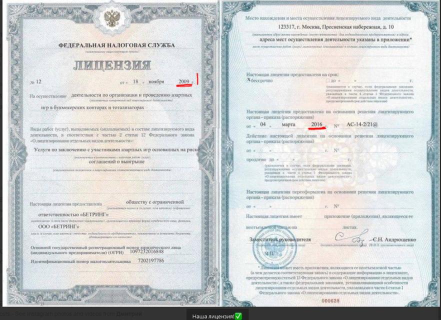 Копия лицензии