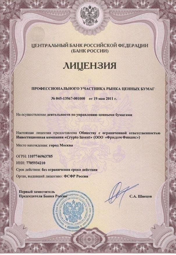 Лицензия с разрешением на операцию с ценными бумагами