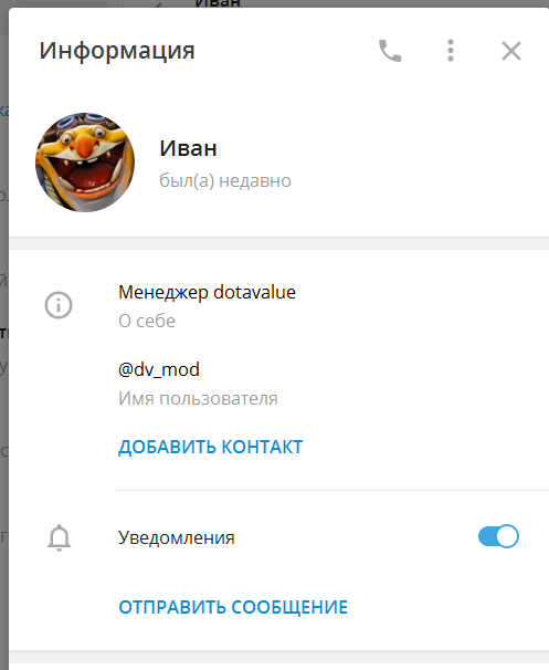 Менеджер Иван