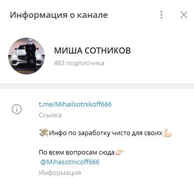 Миша Сотников в Telegram