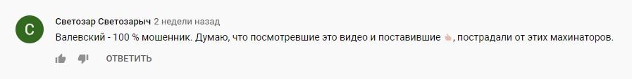 Многие считают Валевского мошенником