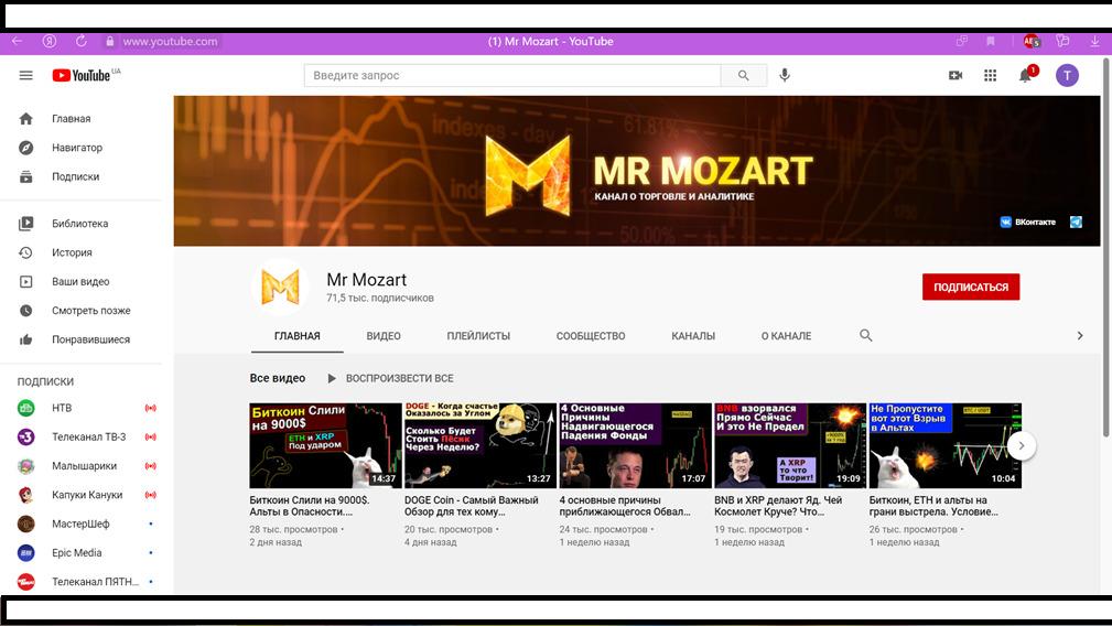 Mr Mozart на канале Ютуб
