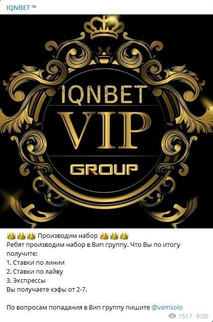 Набор в VIP-группу