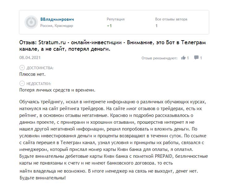 Недобросовестный ресурс заменил телеграм-бота Stratum на MoomBot