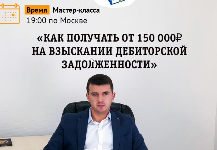 Обещает гарантированный доход от 150 тыс. руб