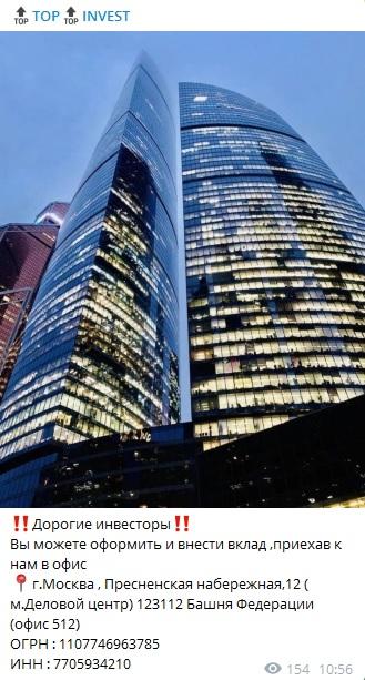 Офис компании в Башне Федерации Москва-сити