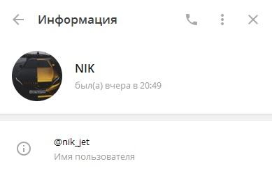 Отмечают честность каппера NIK