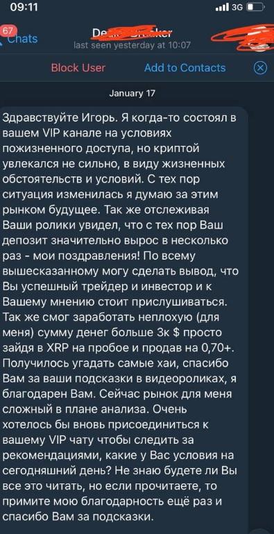 Отзывы о CryptoFateev