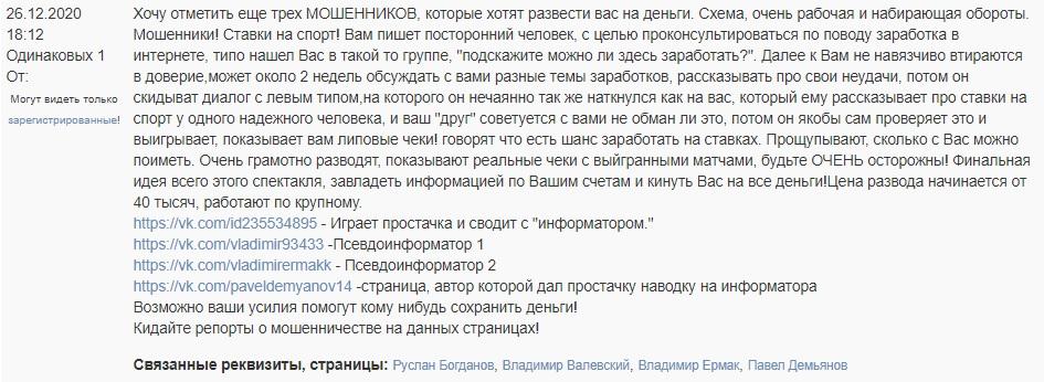 Отзывы о договорных матчах Владимира Валевского