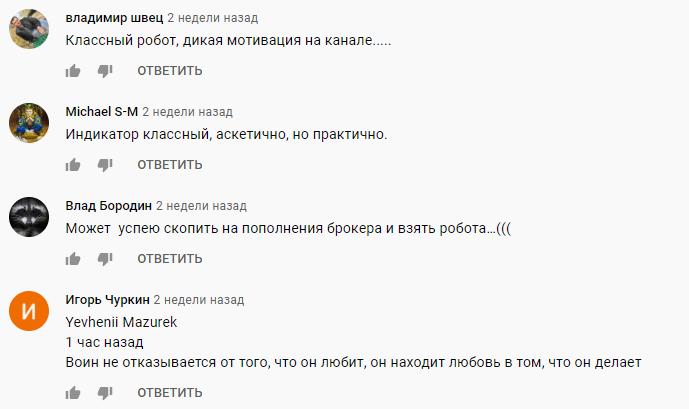 Отзывы о канале