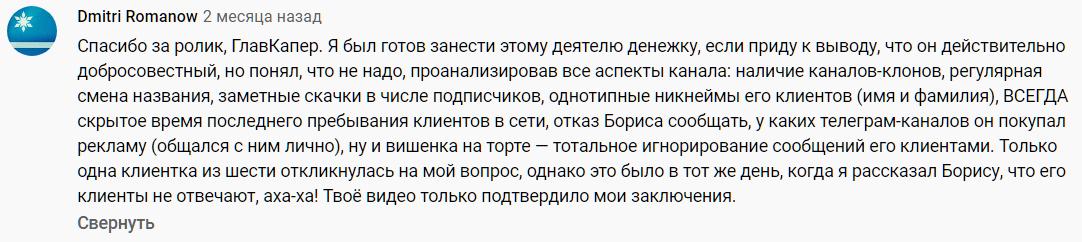 Отзывы о канале Бориса Соболя