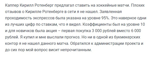 Отзывы о Кирилле Ротенберге на тематических сайтах