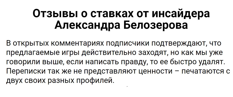 Отзывы о ставках Александра Белозерова