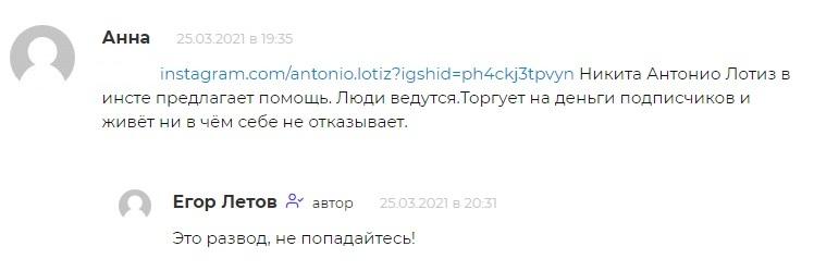 Отзывы об antonio.lotiz