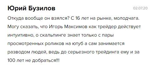 Отзывы об Игоре Максимове