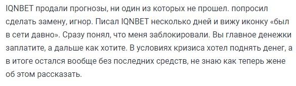 Отзывы об IQNBET