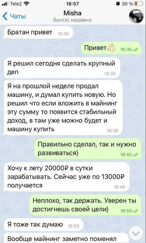 Отзывы в телеграм-канале «Майнинг для всех»