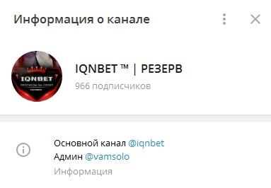 Параллельный телеграм-канал «IQNBET РЕЗЕРВ»