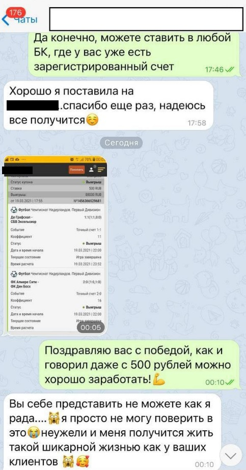 Переписки с клиентами в Telegram