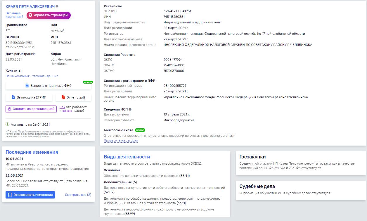 Петр Краев зарегистрирован как индивидуальный предприниматель