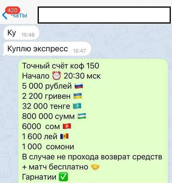Платежи каппер принимает любыми валютами СНГ
