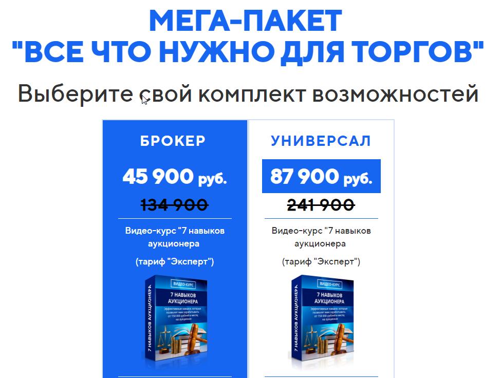 Покупка мега-пакета программ