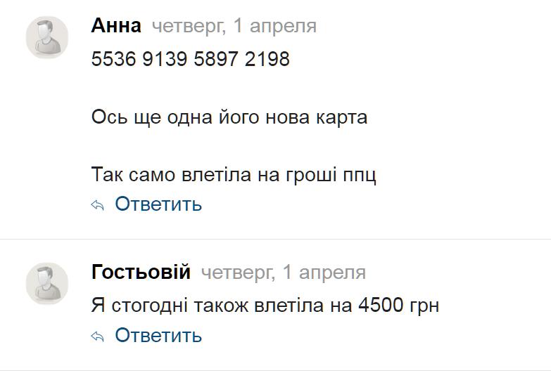 Пользователи отмечают мошенническое предназначение ресурса