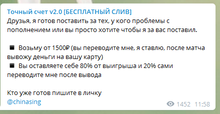 Прием ставок от 1500 рублей с 20% комиссией
