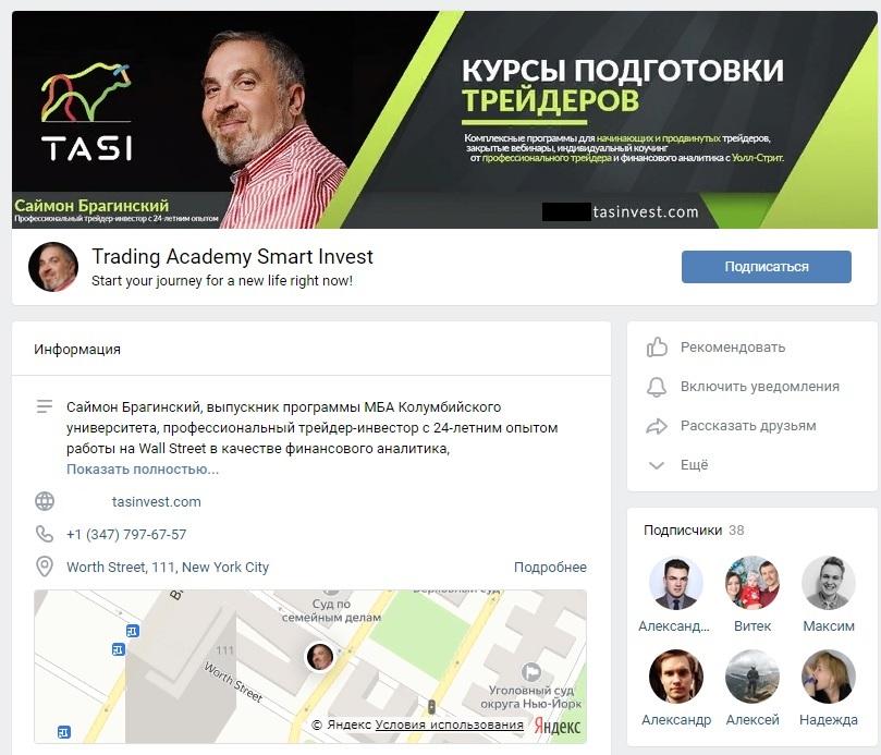 Проект Trading Academy Smart Invest