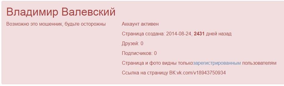 Проект в закрытой группе VKontakte