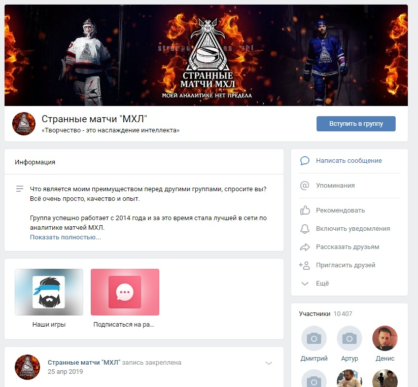 Проект «ВКонтакте»