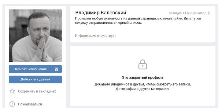 Проект Владимира Валевского в ВК