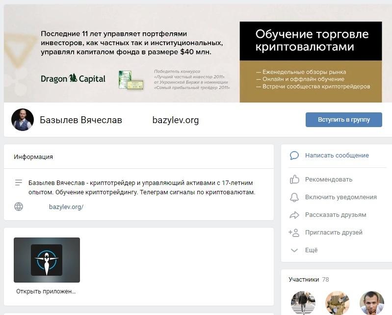 Профиль в VKontakte