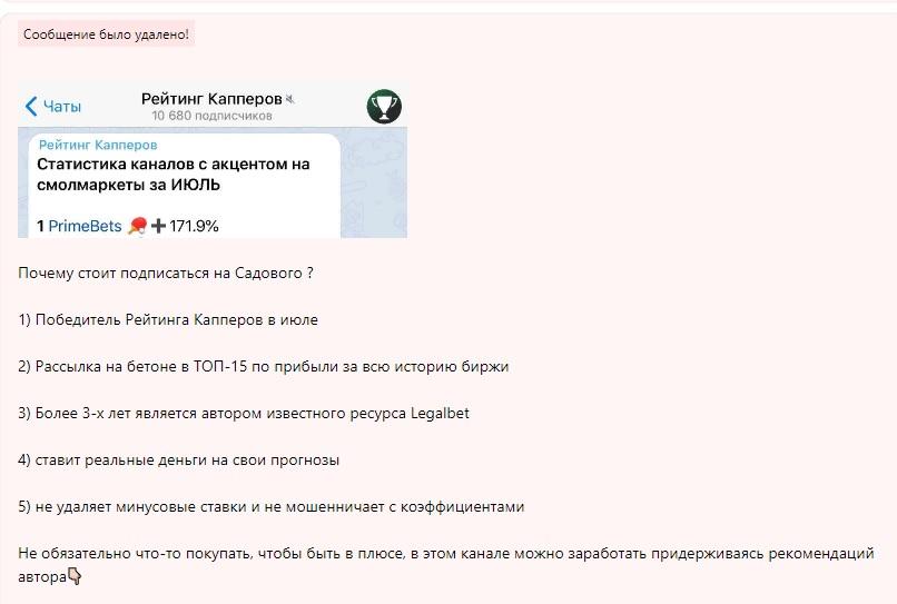 Рейтинг капперов