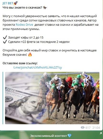 Реклама нового телеграм-канала