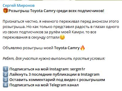 Розыгрыш автомобиля Toyota Camry