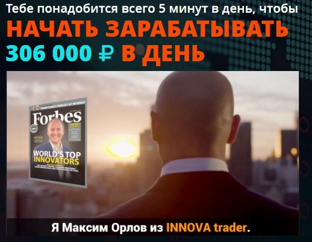 Сайт Innova Trader