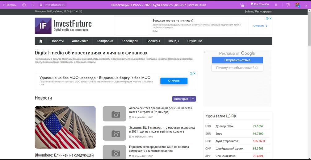 Сайт InvestFuture