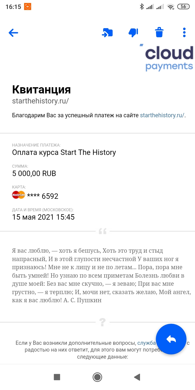 Screenshot_2021-05-15-16-15-44-483_ru.mail.mailapp.jpg