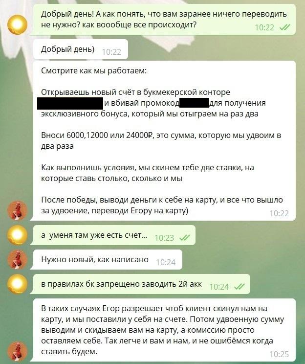 Схема раскрутки пользователей
