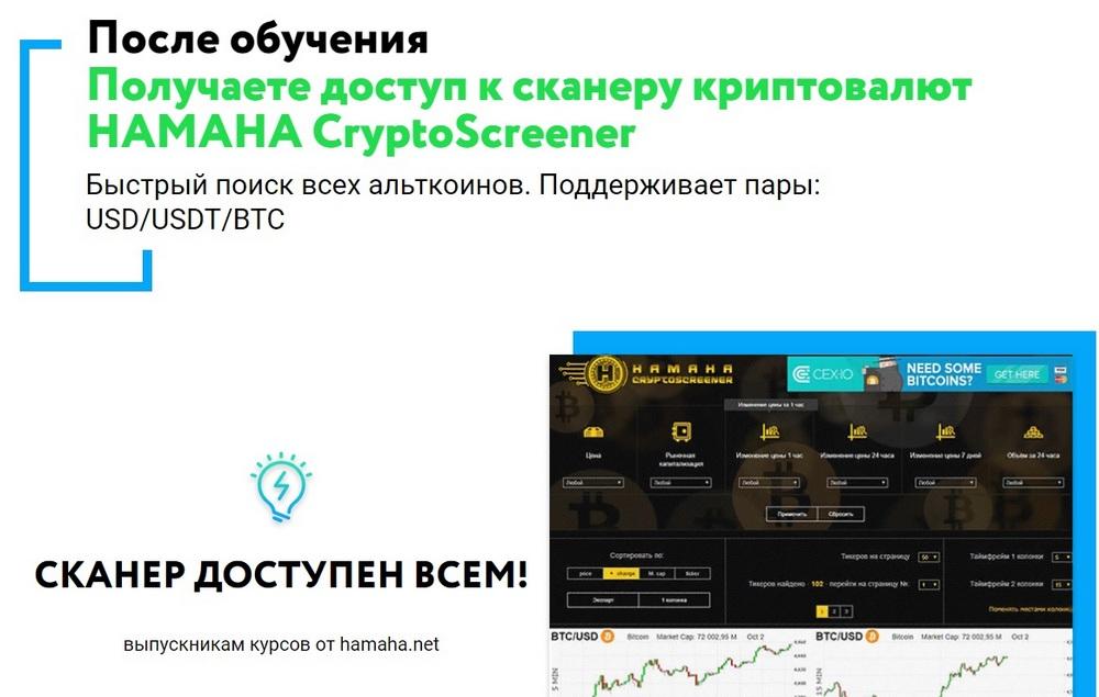 Сканер криптовалют