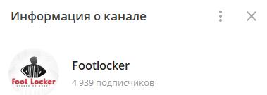Сообщество Footlocker