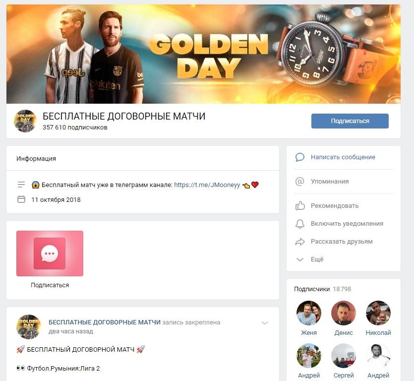 Сообщество GOLDEN DAY