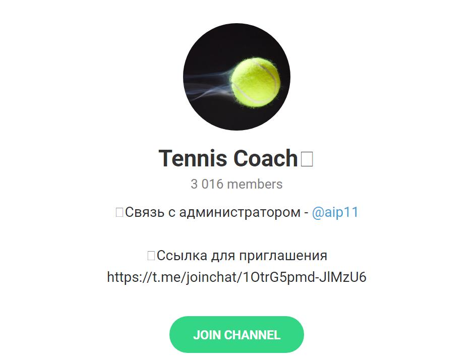 Сообщество Tennis Coach
