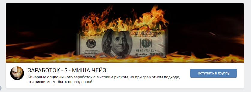 Сообщество в «ВКонтакте»
